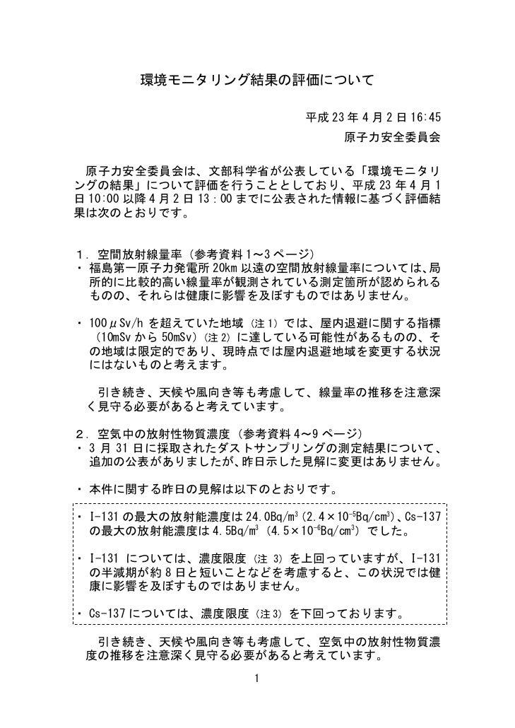 環境モニタリング結果の評価について                               平成 23 年 4 月 2 日 16:45                                     原子力安全委員会 原子力安全委員...