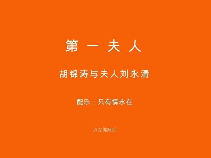 第 一 夫 人 胡锦涛与夫人刘永清 配乐:只有情永在 点左键翻页
