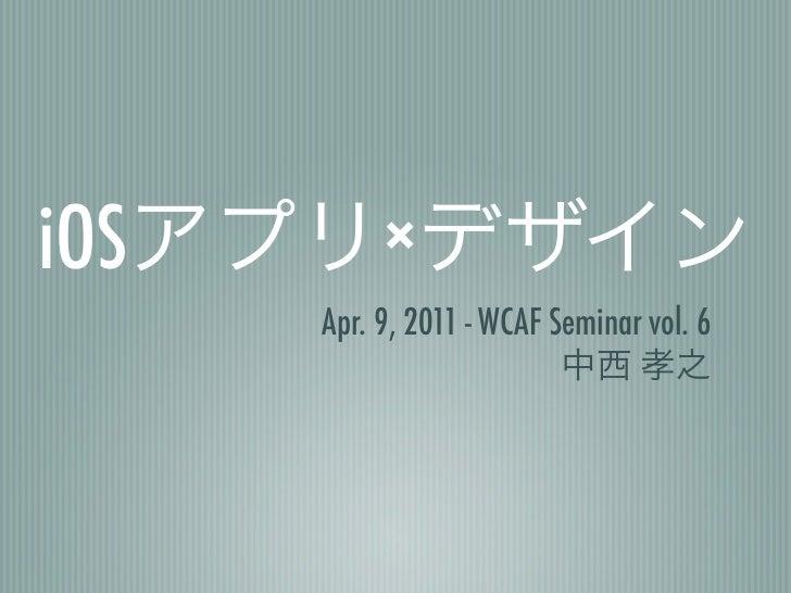 iOS        ×      Apr. 9, 2011 - WCAF Seminar vol. 6