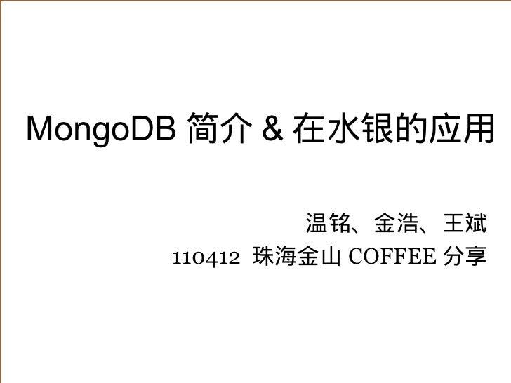 MongoDB 简介 & 在水银的应用              温铭、金浩、王斌     110412 珠海金山 COFFEE 分享