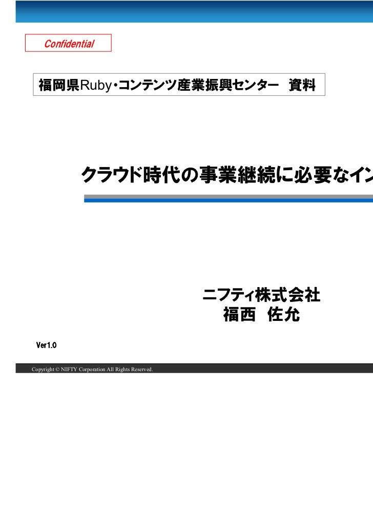 Confidential  福岡県Ruby・コンテンツ産業振興センター 資料                    クラウド時代の事業継続に必要なインフラとは                                           ...