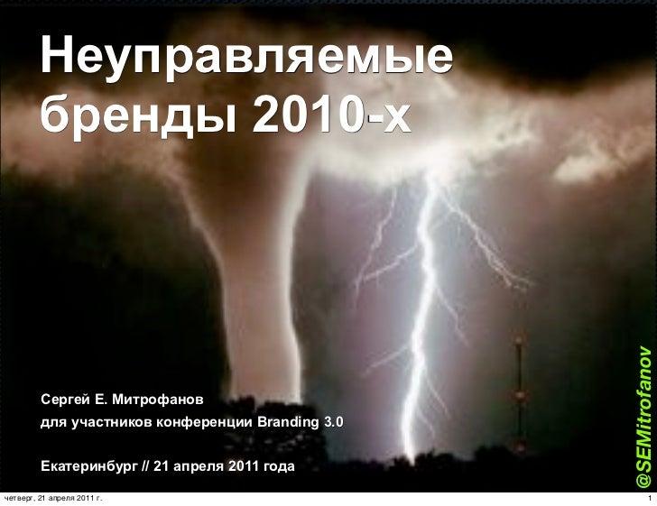 """9""""28#,.01"""":;""""         7#""""-/; 2010-<                                                   @SEMitrofanov         !""""#$""""% &. ()#*..."""