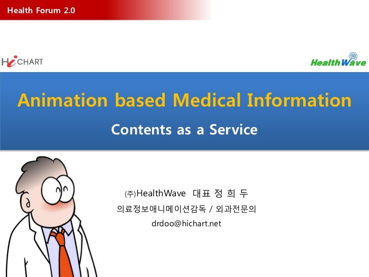 Health Forum 2.0  Animation based Medical Information                   Contents as a Service                    (주)Health...