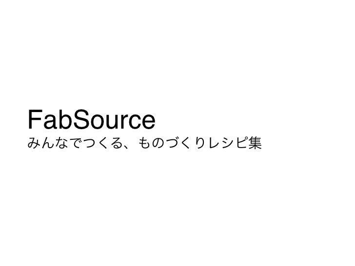 FabSourceみんなでつくる、ものづくりレシピ集