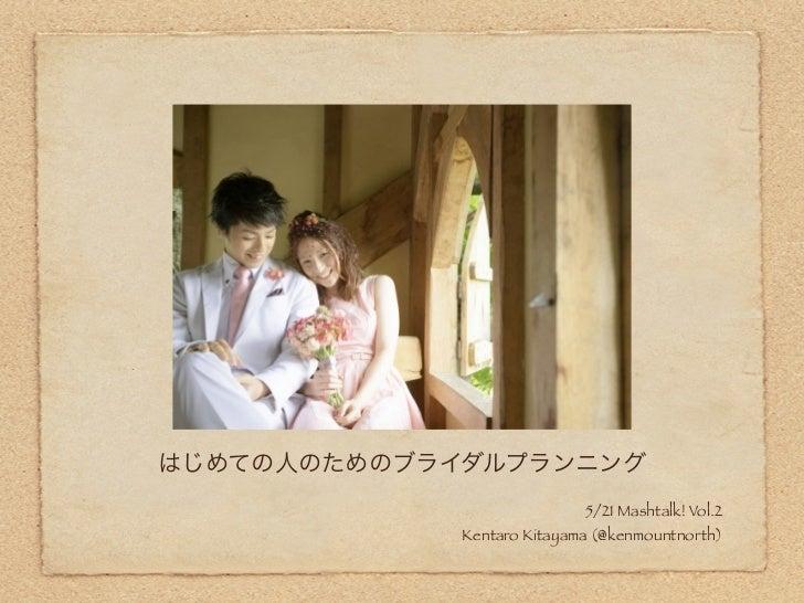 5/21 Mashtalk! Vol.2Kentaro Kitayama (@kenmountnorth)