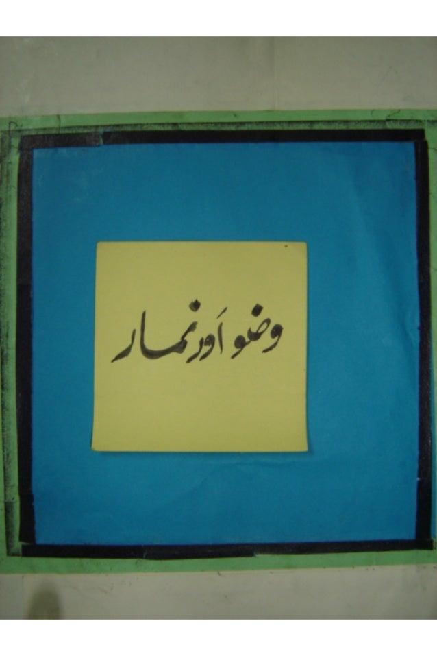 namaz aur wazoo-ablution-ka-sahi-tareeqa