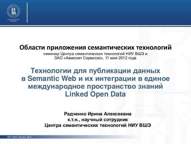 Области приложения семантических технологий                        семинар Центра семантических технологий НИУ ВШЭ и      ...