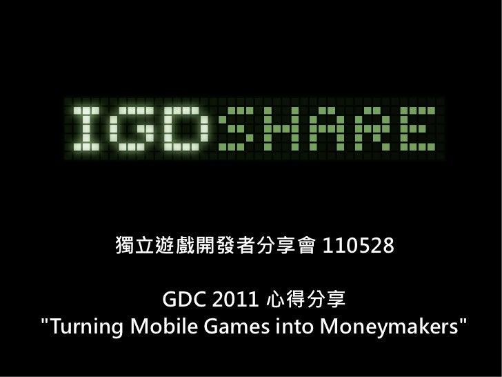 "獨立遊戲開發者分享會 110528           GDC 2011 心得分享""Turning Mobile Games into Moneymakers"""