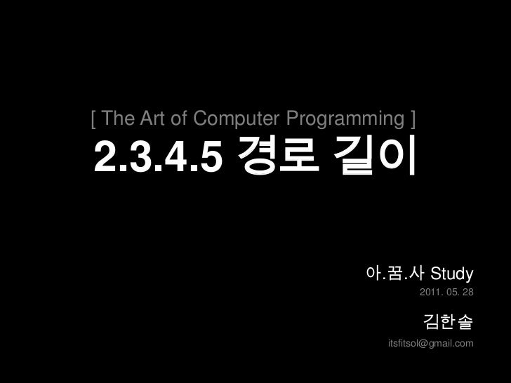 [ The Art of Computer Programming ]<br />2.3.4.5 경로 길이<br />아.꿈.사 Study<br />2011. 05. 28<br />김한솔<br />itsfitsol@gmail.co...