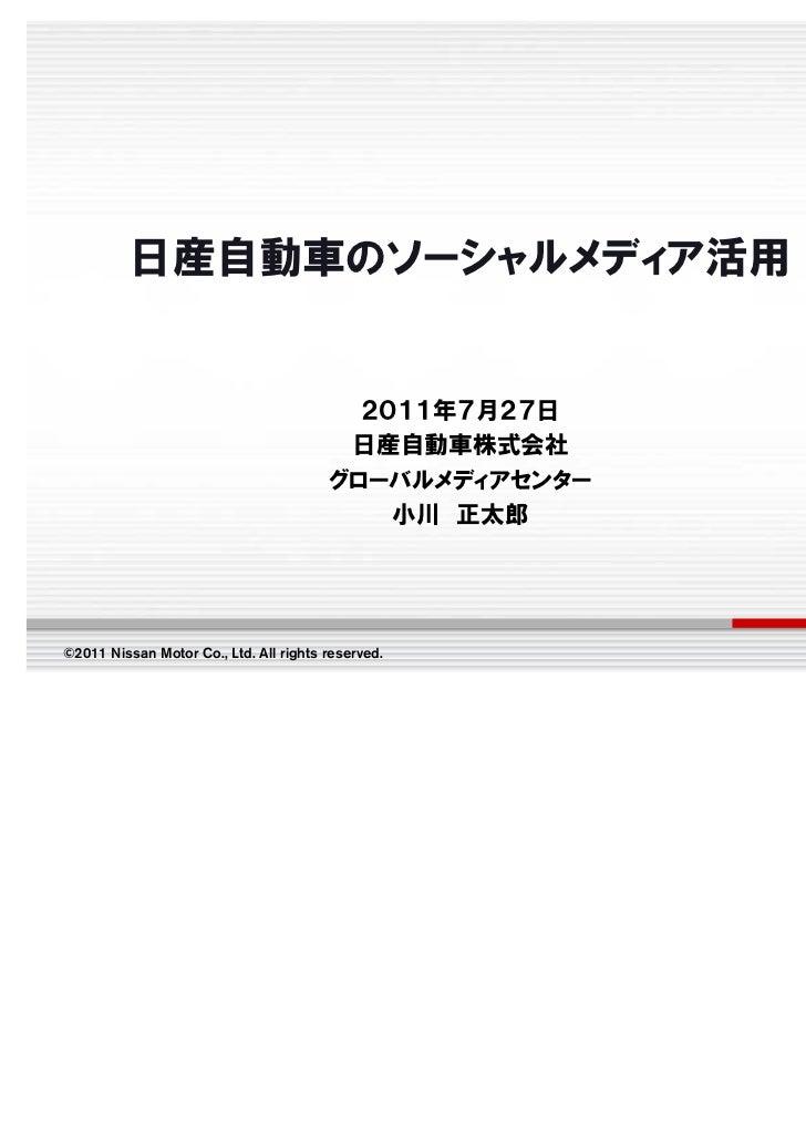 日産自動車のソーシャルメディア活用                                          2011年7月27日                                         日産自動車株式会社   ...