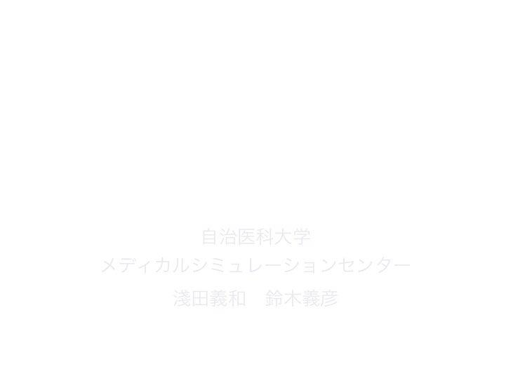110603 第14回臨床救急医学会 Slide 1