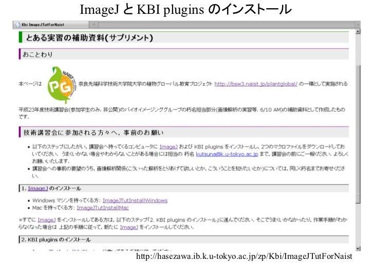 ImageJ と KBI plugins のインストール       http://hasezawa.ib.k.u-tokyo.ac.jp/zp/Kbi/ImageJTutForNaist