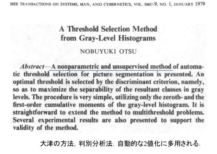 大津の方法,判別分析法.自動的な2値化に多用される.