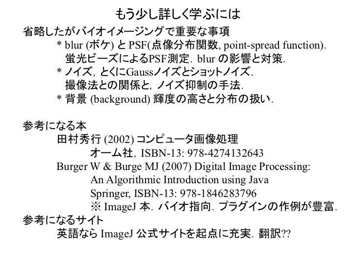 謝辞* Plant Organelles Database2 で公開されている画像を例として一部で  用いました.  Mano S et al. (2008) Nucleic Acids Res 36: D929-D937.  http://p...