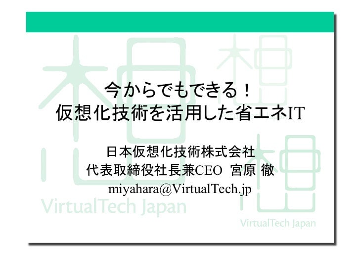 IT	             CEOmiyahara@VirtualTech.jp