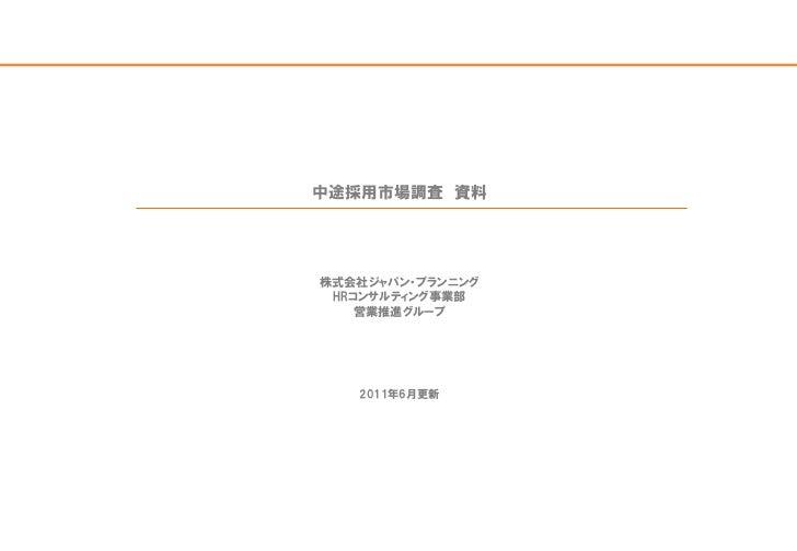 中途採用市場調査 資料株式会社ジャパン・プランニング HRコンサルティング事業部    営業推進グループ   2011年6月更新