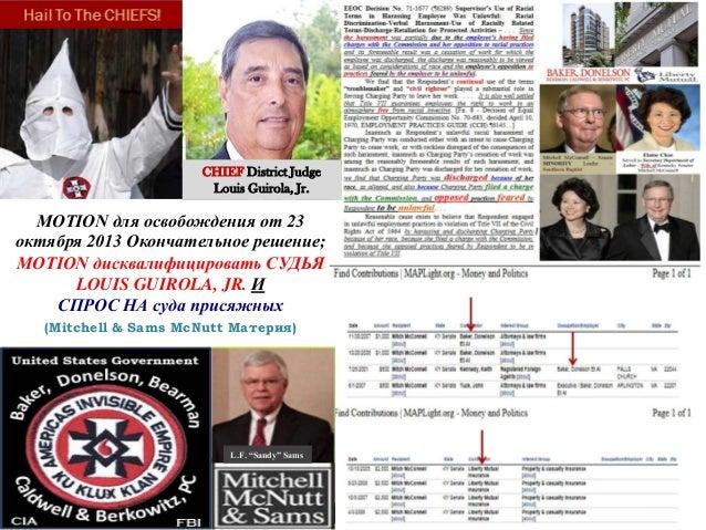 CHIEF District Judge Louis Guirola, Jr.  MOTION для освобождения от 23 октября 2013 Окончательное решение; MOTION дисквали...