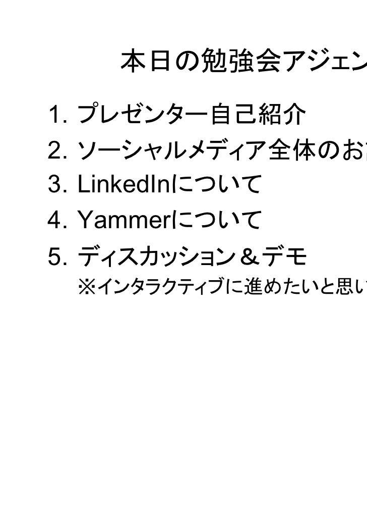 110617LinkedIn&Yammer勉強会 Slide 2