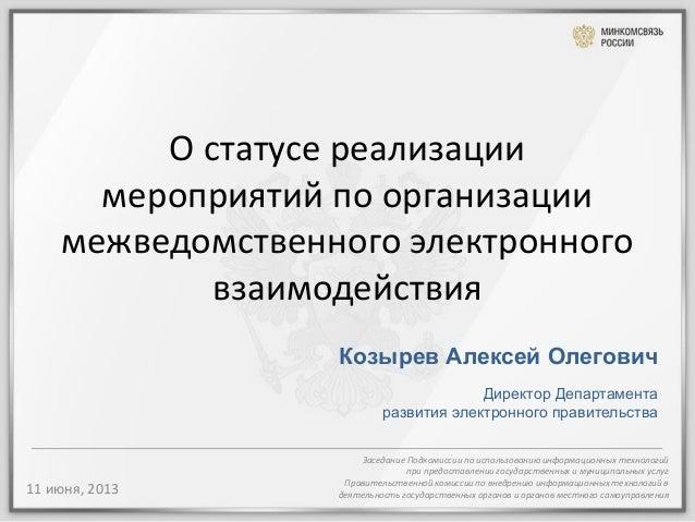Функционирует11 июня, 2013О статусе реализациимероприятий по организациимежведомственного электронноговзаимодействияКозыре...
