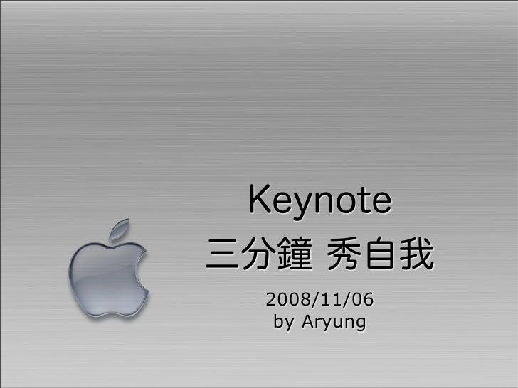 Keynote三分鐘 秀自我  2008/11/06   by Aryung