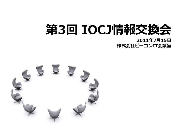 第3回 IOCJ情報交換会                                                                    2011年7月15日                               ...