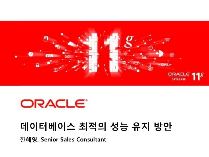 데이터베이스 최적의 성능 유지 방안한혜영, Senior Sales Consultant