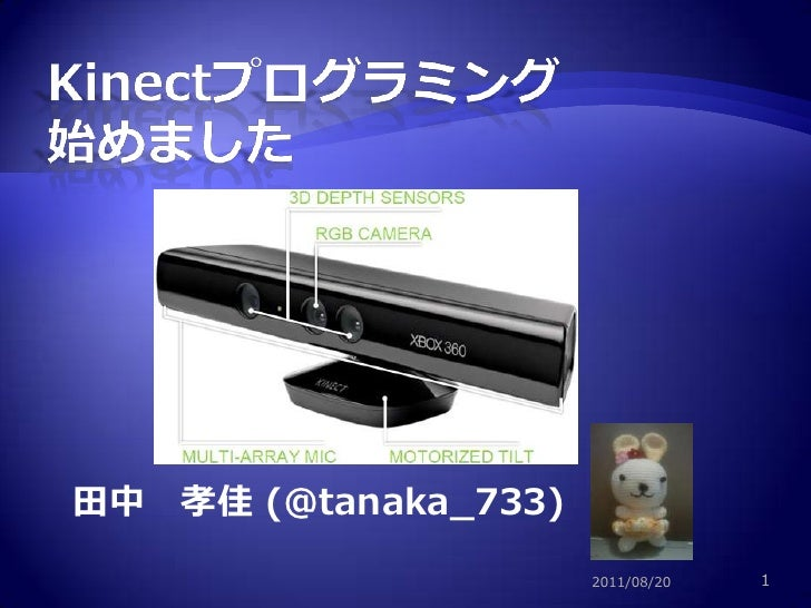 Kinectプログラミング<br />始めました<br />田中 孝佳 (@tanaka_733)<br />2011/08/20<br />1<br />