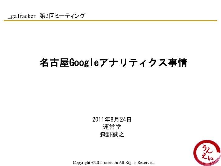 _gaTracker 第2回ミーティング        名古屋Googleアナリティクス事情                          2011年8月24日                              運営堂       ...