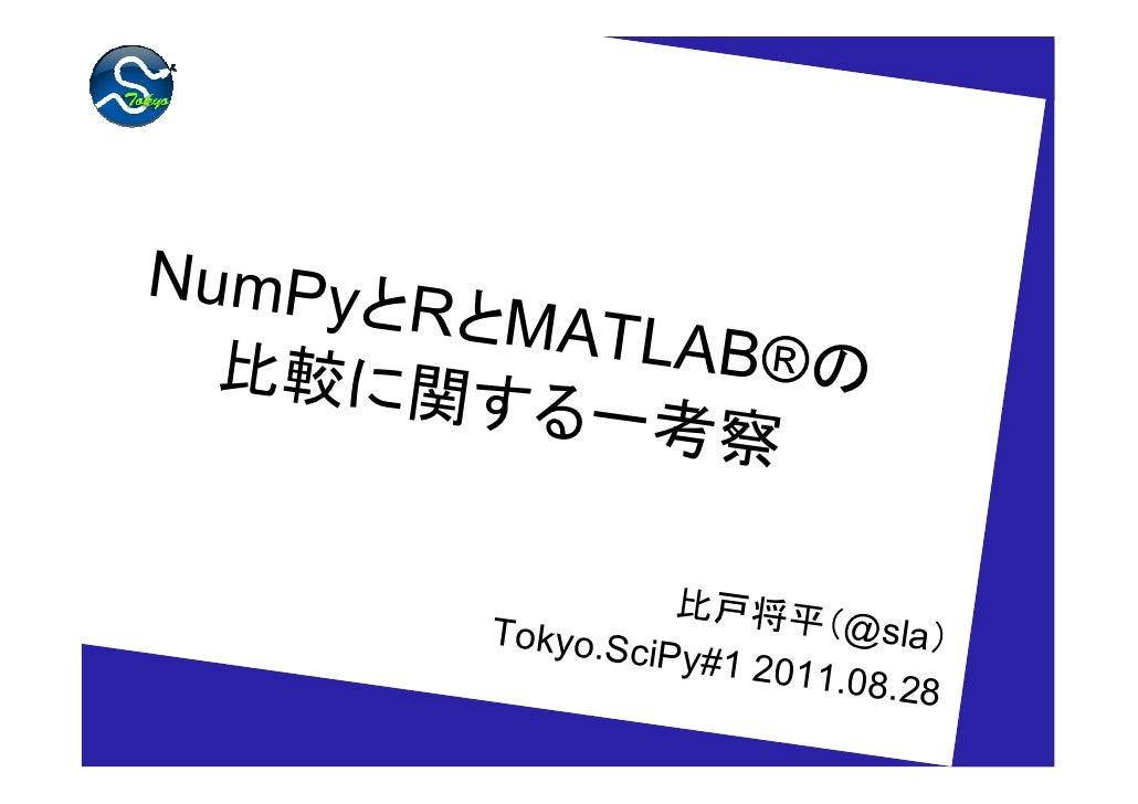 NumPyと      RとMATL  比較に 関     A B ®の        する一考             察                   比戸将平        Tokyo.S           (@sla)     ...