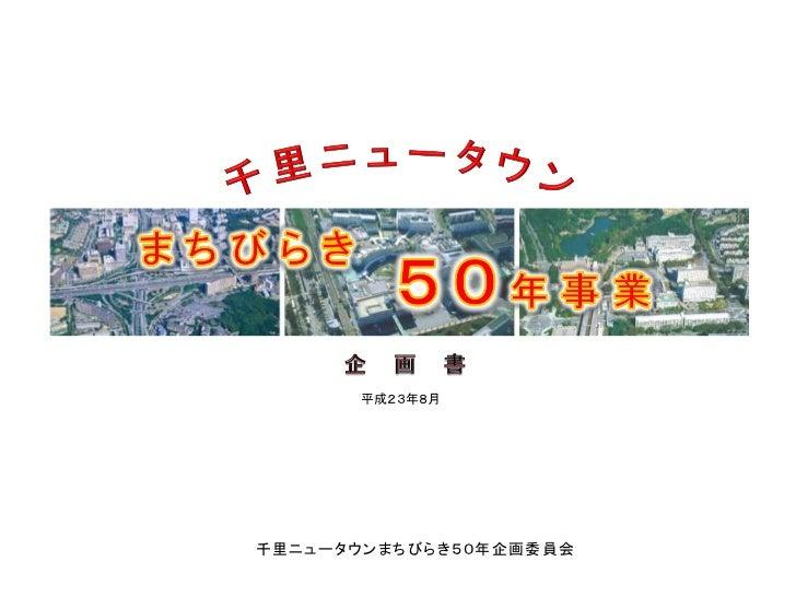平成23年8月千里ニュータウンまちびらき50年企画委員会