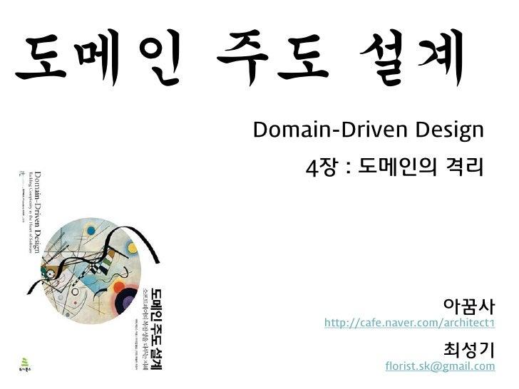 도메인 주도 설계    Domain-Driven Design        4장 : 도메인의 격리                                아꿈사          http://cafe.naver.com/ar...