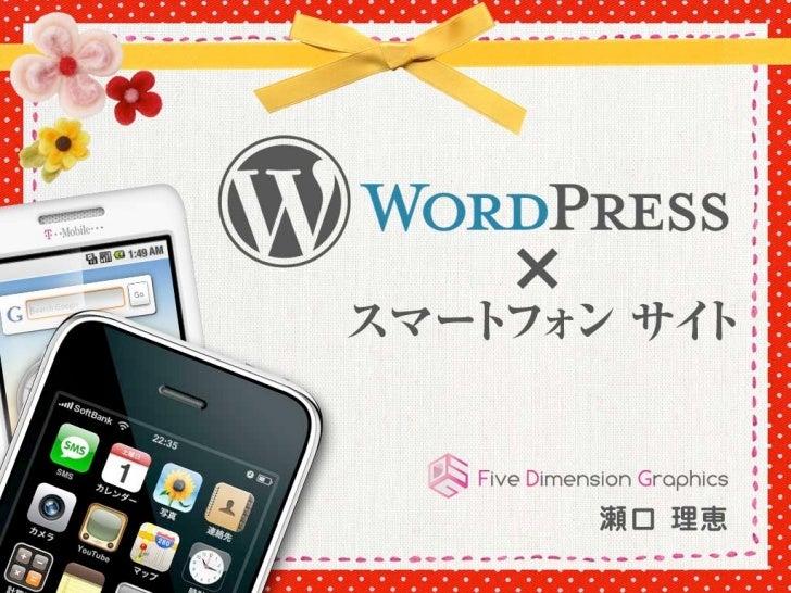 WordPressで作るスマートフォンサイト