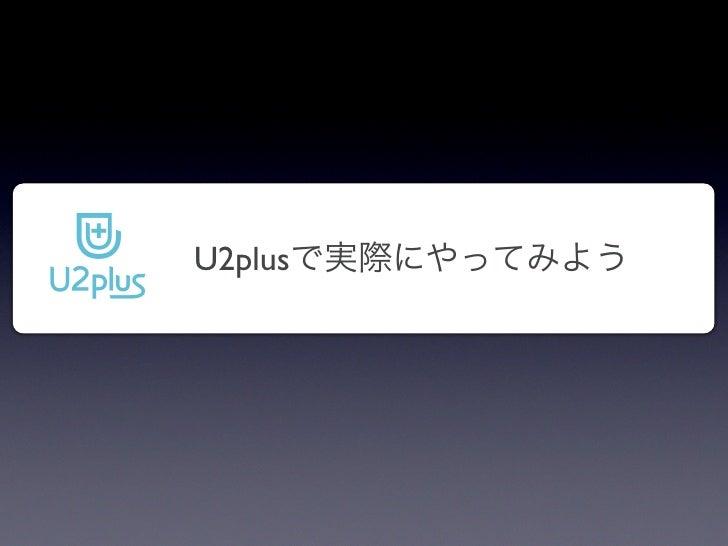U2plus