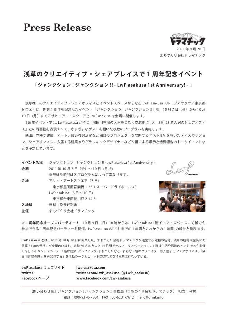 Press Release                                                                           2011 年 9 月 20 日                   ...