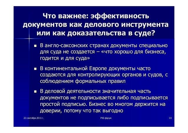 2222 сентябрясентября 20112011 гг.. PKIPKI--форумфорум 1010ЧтоЧто важнееважнее:: эффективностьэффективностьдокументовдокум...