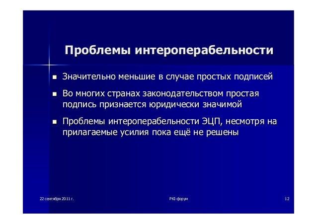 2222 сентябрясентября 20112011 гг.. PKIPKI--форумфорум 1212ПроблемыПроблемы интероперабельностиинтероперабельностиЗначител...