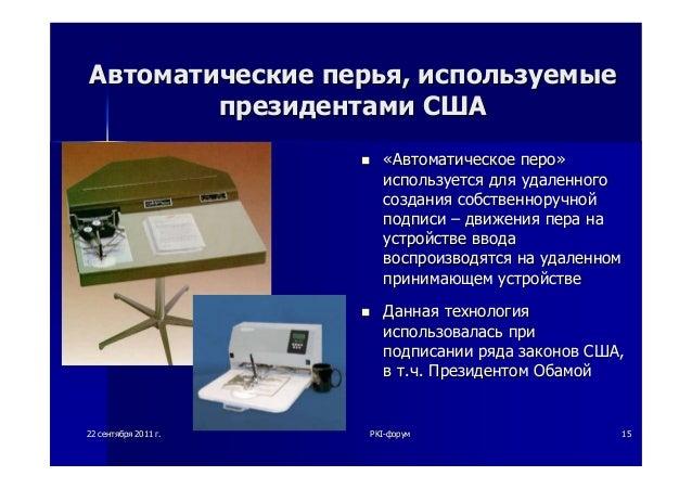 2222 сентябрясентября 20112011 гг.. PKIPKI--форумфорум 1515АвтоматическиеАвтоматические перьяперья,, используемыеиспользуе...