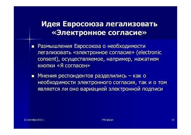 2222 сентябрясентября 20112011 гг.. PKIPKI--форумфорум 1616ИдеяИдея ЕвросоюзаЕвросоюза легализоватьлегализовать««Электронн...