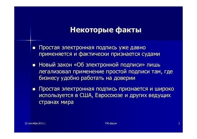 2222 сентябрясентября 20112011 гг.. PKIPKI--форумфорум 22НекоторыеНекоторые фактыфактыПростаяПростая электроннаяэлектронна...