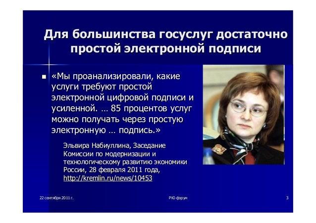 2222 сентябрясентября 20112011 гг.. PKIPKI--форумфорум 33ДляДля большинствабольшинства госуслуггосуслуг достаточнодостаточ...