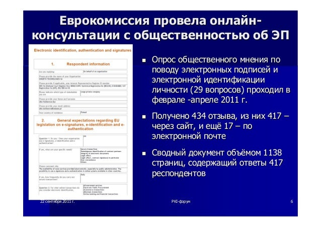 2222 сентябрясентября 20112011 гг.. PKIPKI--форумфорум 66ЕврокомиссияЕврокомиссия провелапровела онлайнонлайн--консультаци...