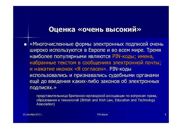 2222 сентябрясентября 20112011 гг.. PKIPKI--форумфорум 88ОценкаОценка ««оченьочень высокийвысокий»»««МногочисленныеМногочи...