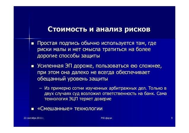 2222 сентябрясентября 20112011 гг.. PKIPKI--форумфорум 99СтоимостьСтоимость ии анализанализ рисковрисковПростаяПростая под...