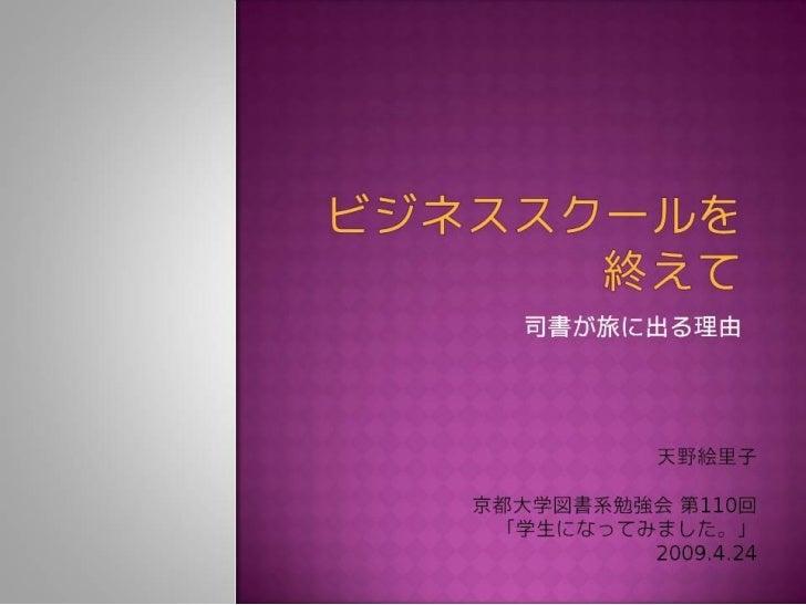 20090424 ku-librarians勉強会 #110 : 学生になってみました。