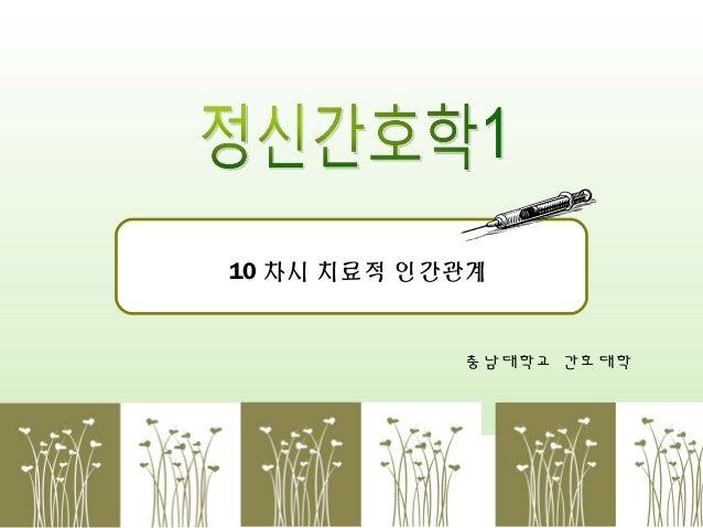 10 차시 치료적 인간관계  충남대학교 간호대학