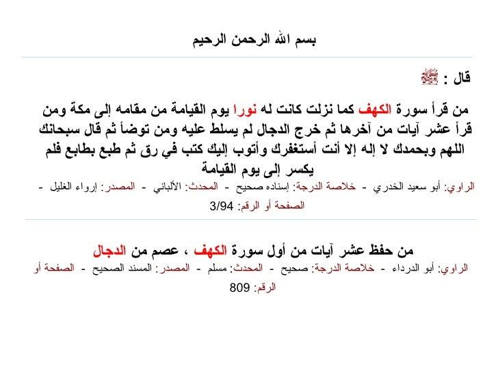 1 1 1 اسرار سوره الكهف