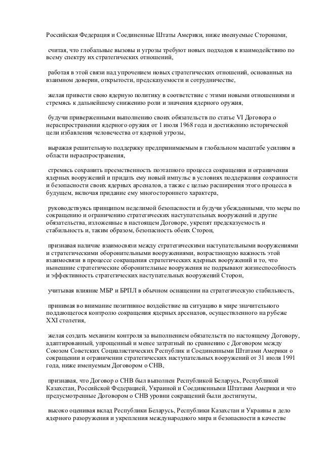 Российская Федерация и Соединенные Штаты Америки, ниже именуемые Сторонами, считая, что глобальные вызовы и угрозы требуют...