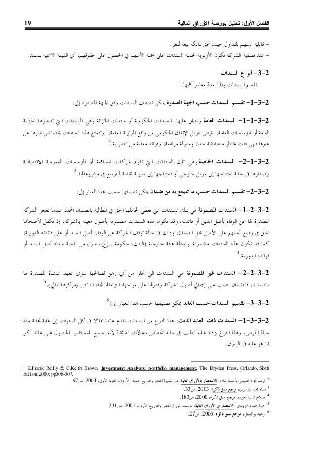 تحليل حركة اسعار الاسهم في سوق الاوراق المالية مصر 111