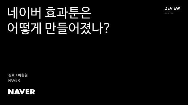 /61 네이버 효과툰은 어떻게 만들어졌나? 김효 / 이현철 NAVER