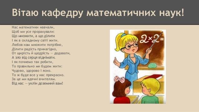 Картинки по запросу вітаємо з днем вчител